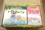 バ&マ ギフト20140204-2new