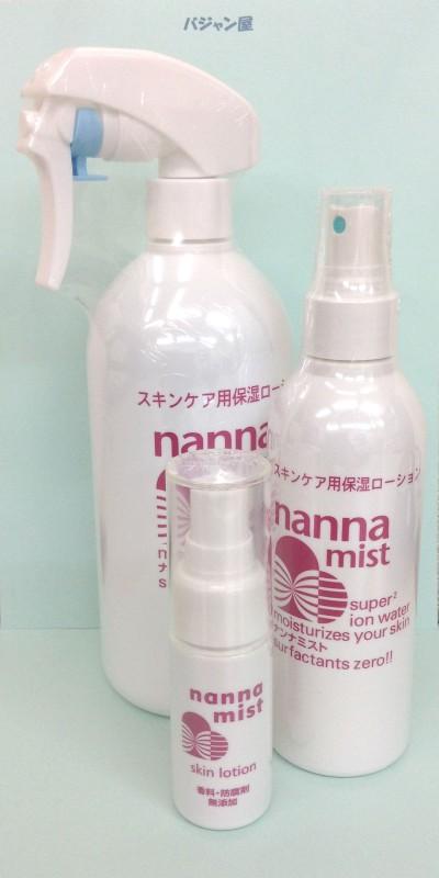 nanna3size20141118