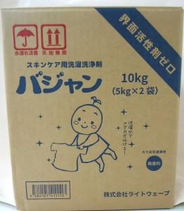 バ10kg正面new