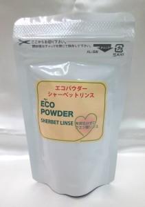 エコパウダーシャーベットリンス20180720